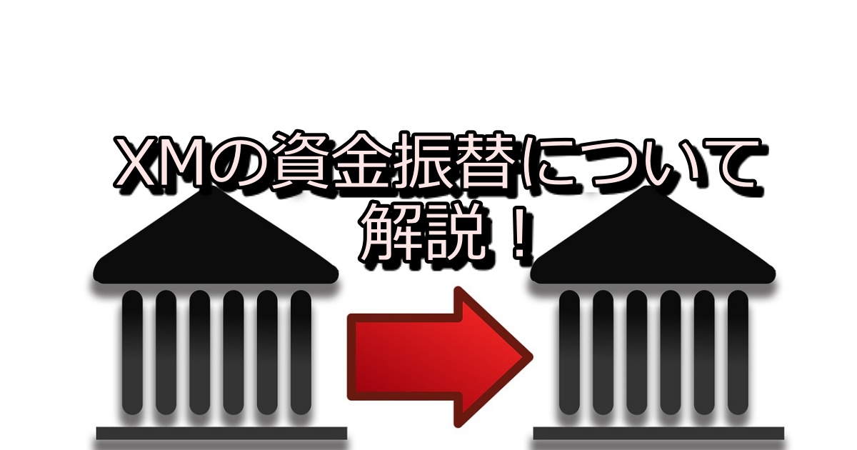 XM 資金振替バナー