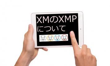 【XM】XMPというポイントって知ってる?XMPを有効活用して証拠金維持率を高めよう!