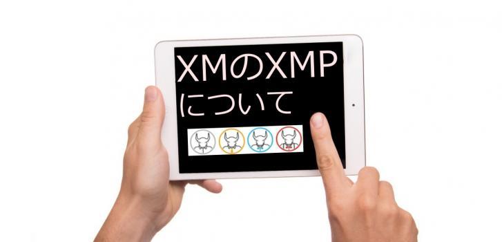 【XM】XMPというポイントって知ってる?XMPを有効活用して証拠金維持率を高めよう!【2019年8月更新】