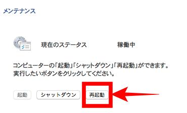 お名前.com 再起動方法④