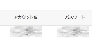 お名前.com 再起動方法⑤