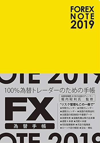 為替手帳2019 FOREX NOTE