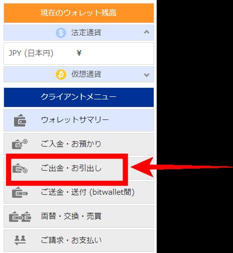 Bitwallet 出金ページ①
