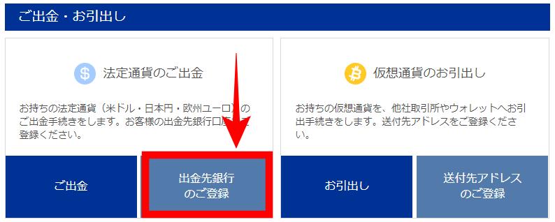 Bitwallet 出金ページ②