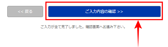 Bitwallet 出金ページ⑤