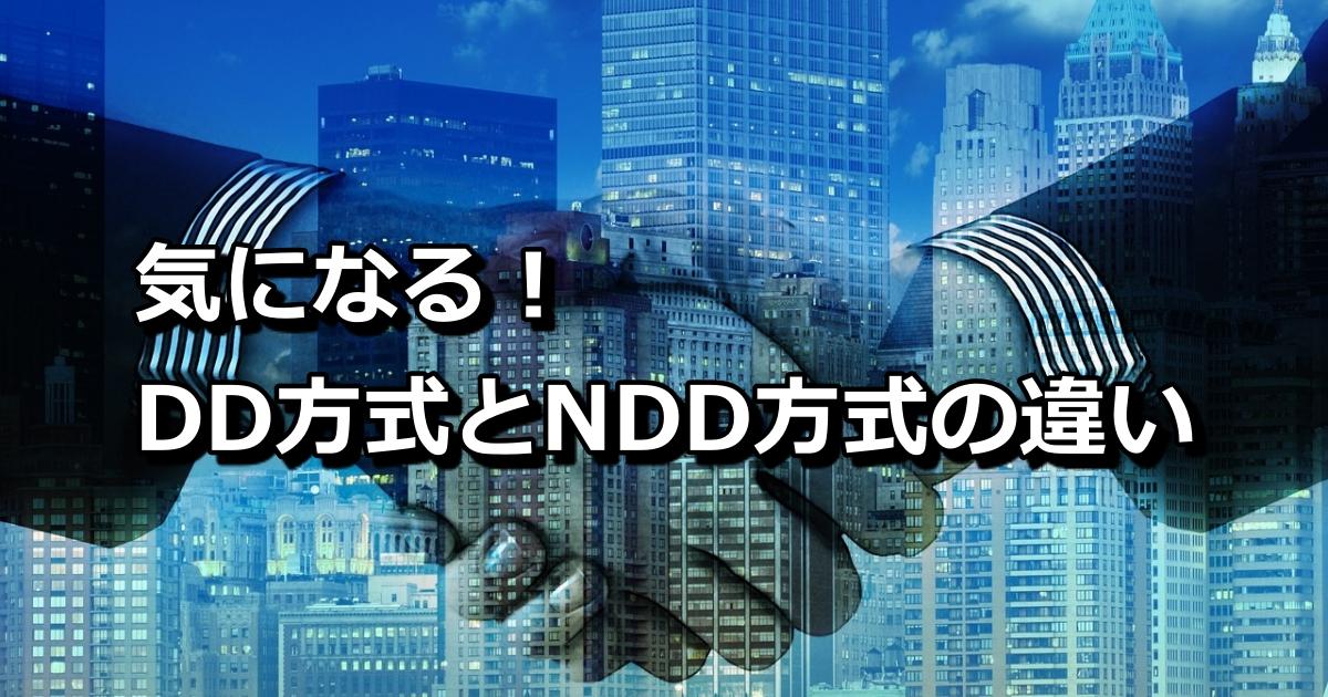 FX取引におけるDD方式とNDD方式、STPとECNについて徹底的に解説!