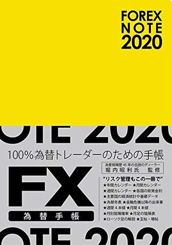 FOREX NOTE 為替手帳2020画像イメージ