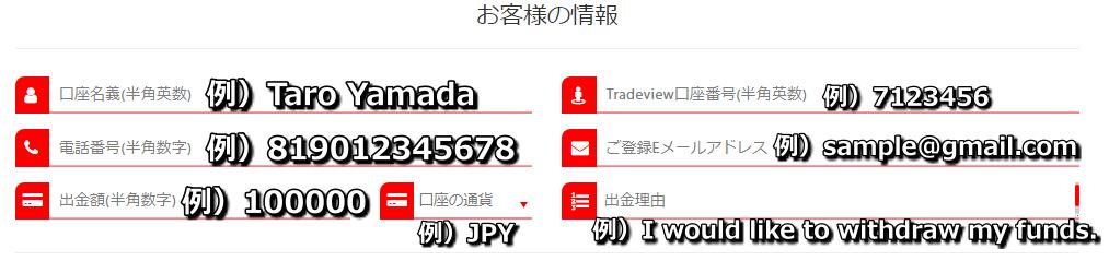 Tradeview出金画面①-1