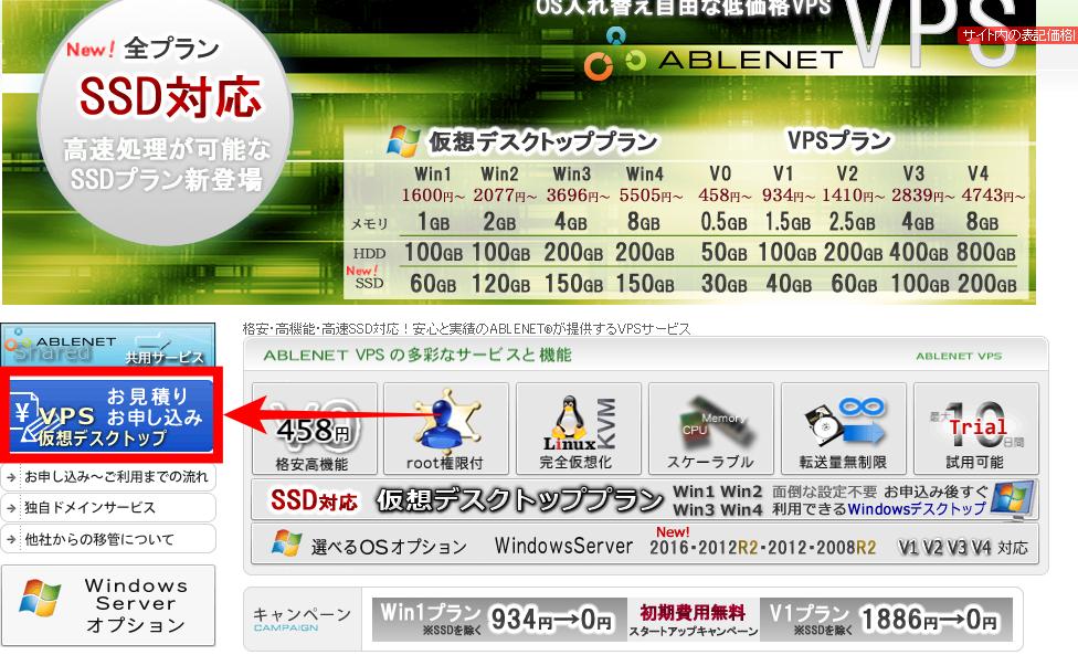 ablenet(エイブルネット)VPSデスクトップクラウド申し込み画面②