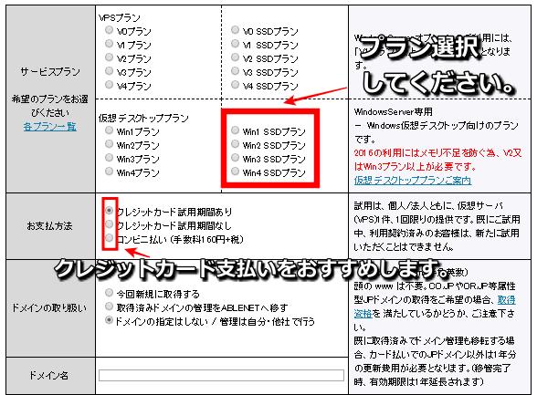 ablenet(エイブルネット)VPSデスクトップクラウド申し込み画面③