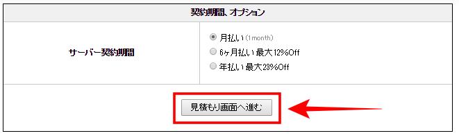 ablenet(エイブルネット)VPSデスクトップクラウド申し込み画面⑤