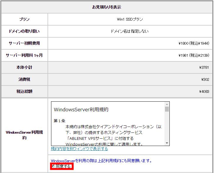 ablenet(エイブルネット)VPSデスクトップクラウド申し込み画面⑥