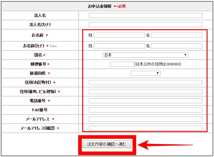 ablenet(エイブルネット)VPSデスクトップクラウド申し込み画面⑧