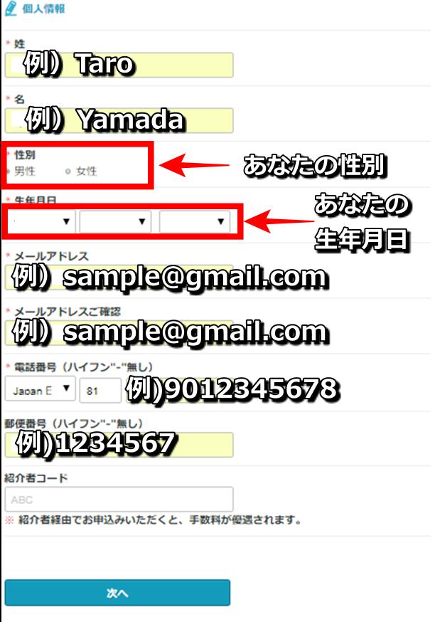 i-account 個人情報
