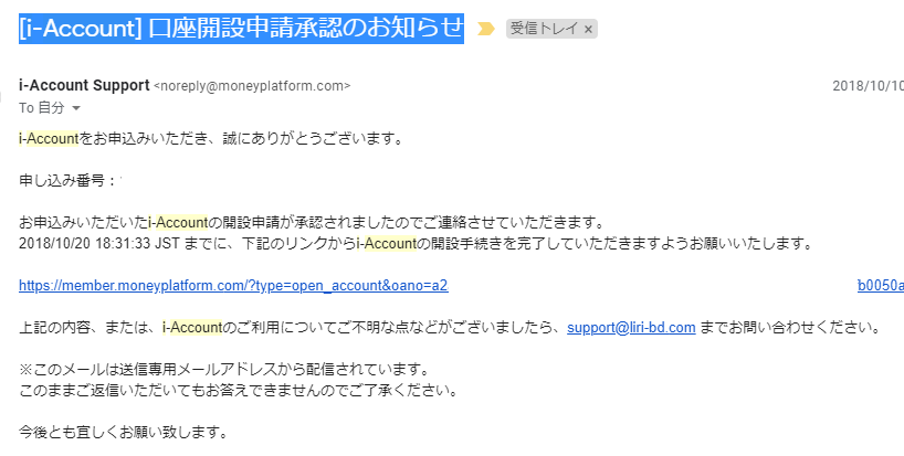 i-account 口座開設申請申し込み認証リンク