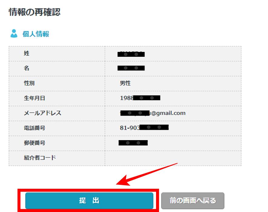 i-account 情報の確認