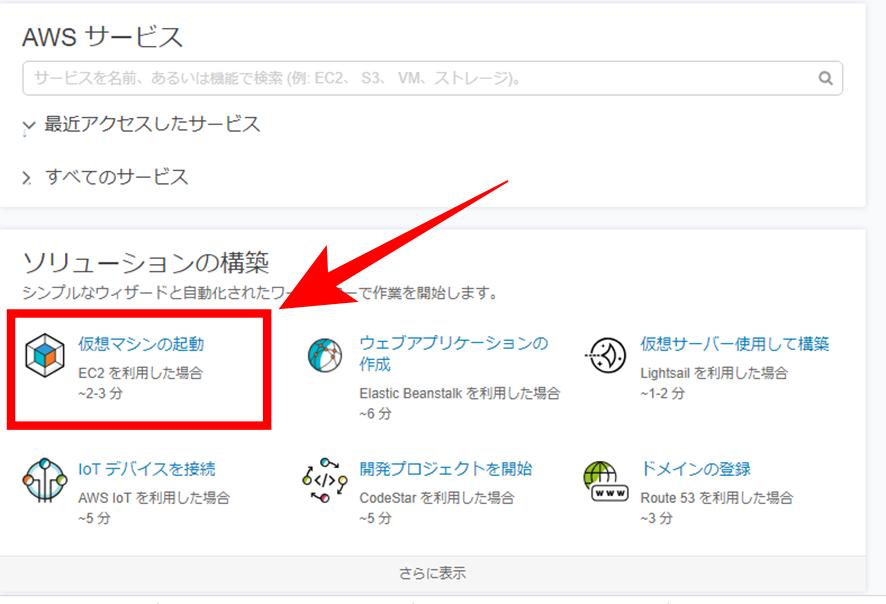 Amazon AWS サービス選択①