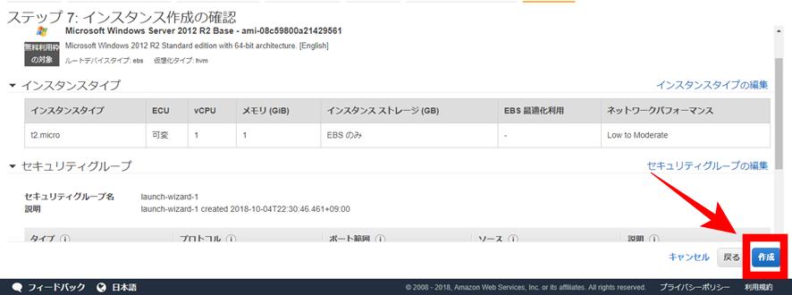 Amazon AWS サービス選択④