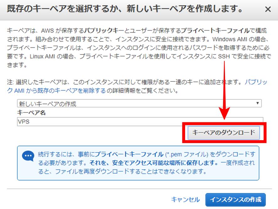 Amazon AWS サービス選択⑤