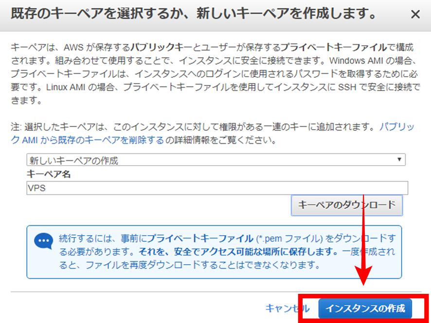 Amazon AWS サービス選択⑥
