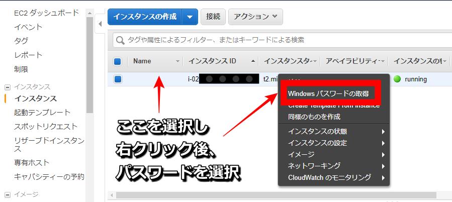 Amazon AWS サービス選択⑫