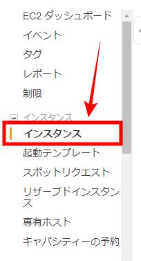 Amazon AWS サービス選択⑭