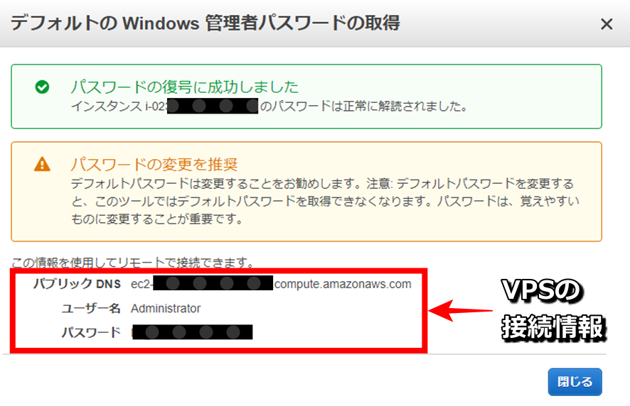 Amazon AWS サービス選択⑯