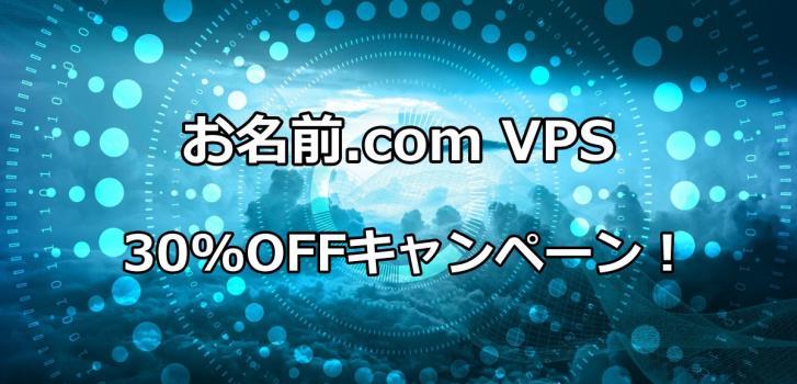 お名前.comのデスクトップクラウド(VPS)が4/23~5/10まで30%オフのキャンペーン中!<新規契約者のみ>