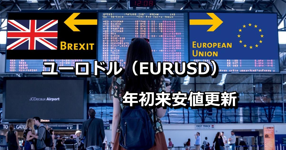 【2019年4月25日】ユーロドル(EURUSD)が年初来の安値を更新!どこまでいく・・・