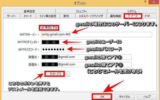 MT4メールアラート機能設定方法②