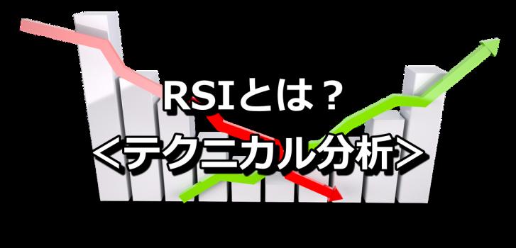 MT4(MetaTrader4)で表示可能なRSIとは?RSIの特徴と見方について解説!