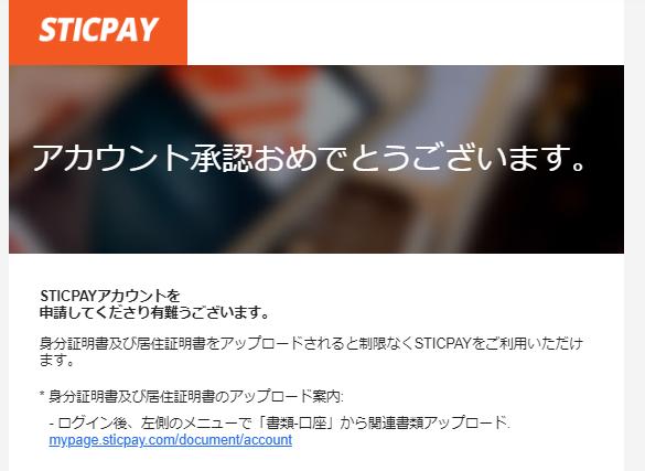 海外FXで使えるSticpay(スティックペイ)の口座開設手順⑤