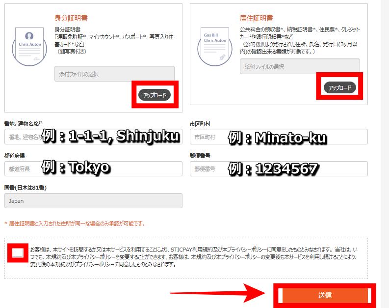 海外FXで使えるSticpay(スティックペイ)の口座開設手順⑦