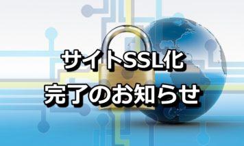 【お知らせ】サイトSSL化を行いました