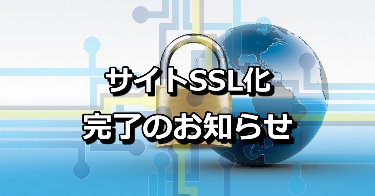 XEN-TRYZ ゼントリーズ サイトSSL化完了のお知らせ