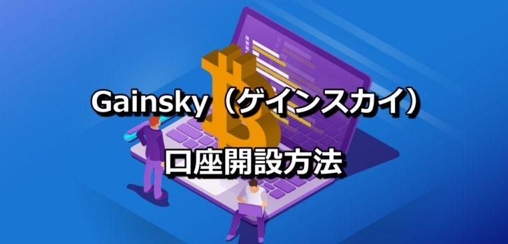 【2019年9月更新】仮想通貨自動売買のGainsky(ゲインスカイ)の口座開設方法について解説