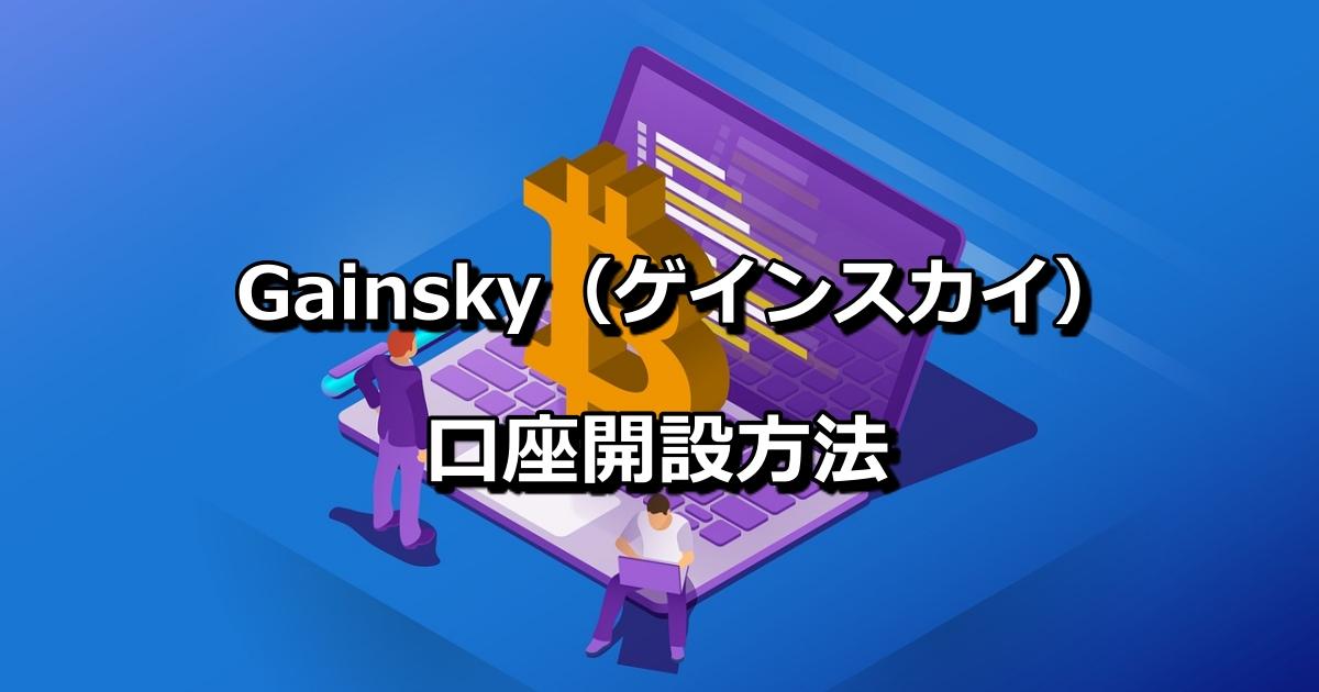 ゲインスカイ gainsky 口座開設方法
