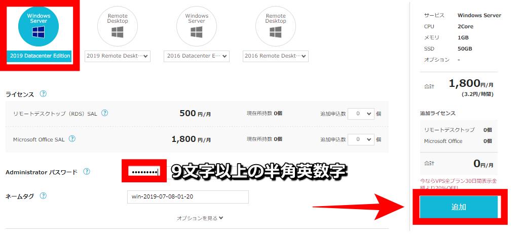 Conoha VPS サーバー選択②