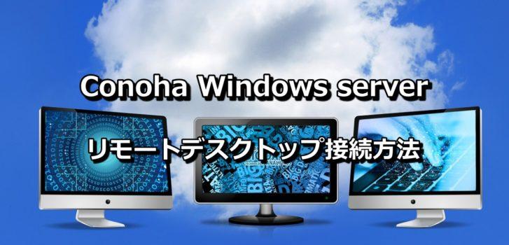 Conoha Windows VPS(コノハ)をリモートデスクトップ接続する方法について解説