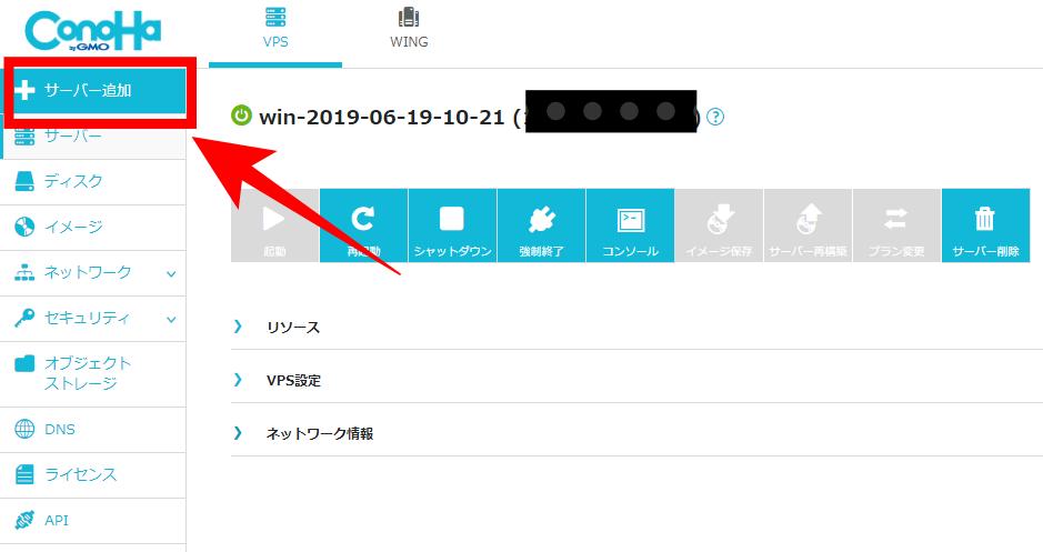 conoha VPS サーバー追加