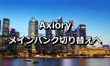 Axiory(アキシオリー)がメインバンクをドーハ銀行に切り替えした模様