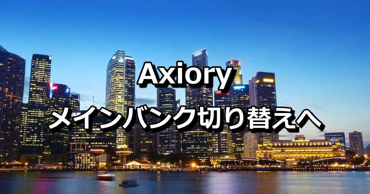 Axioryアキシオリーメインバンク切り替えへ