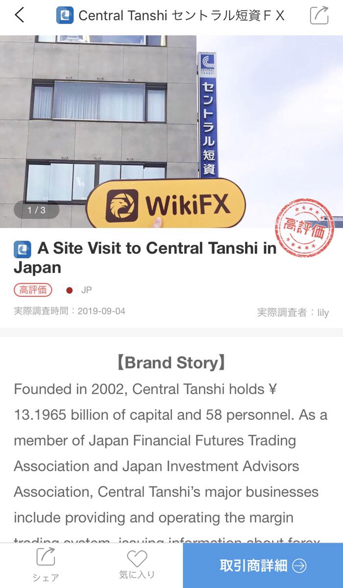 セントラル短資 WikiFX 高評価