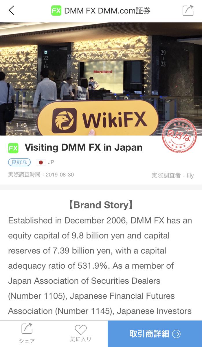 DMM FX WikiFX 高評価