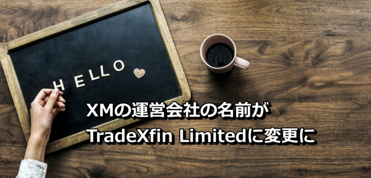 XM(XMTrading)の運営会社の名前がTradeing Pointから「TradeXfin Limited」に変更!