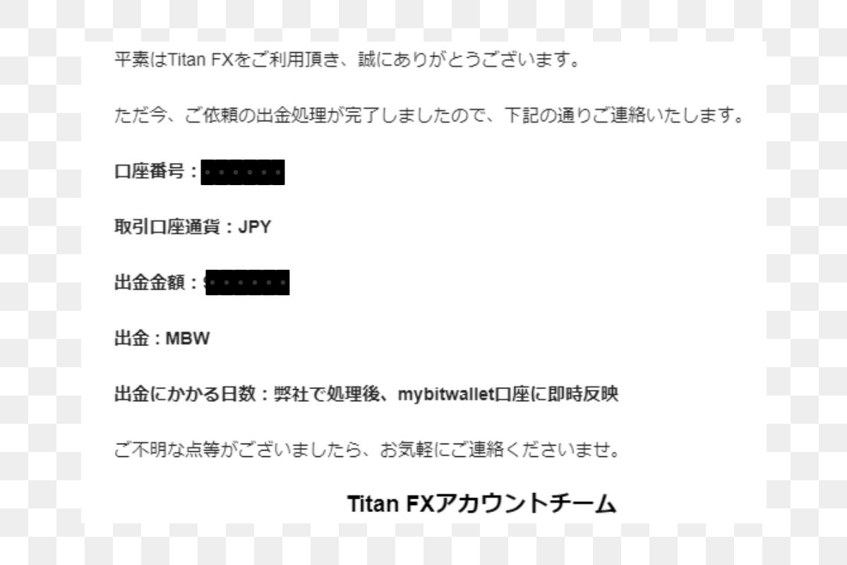 titanfx 出金した証拠画像