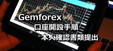 【1分で完了】海外FX業者の新勢力「Gemforex(ゲムフォレックス)」の口座開設方法手順を解説!