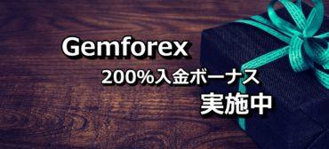 Gemforex(ゲムフォレックス)が200%入金ボーナスキャンペーンを実施中!