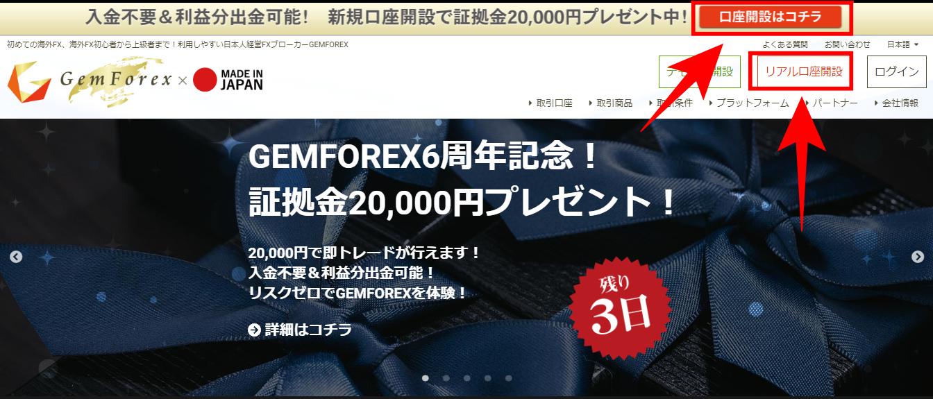 Gemforex(ゲムフォレックス)の口座開設手順の方法①