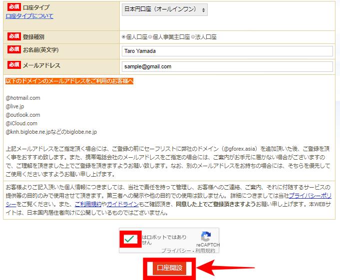 Gemforex(ゲムフォレックス)の口座開設手順の方法②